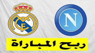 مباراة ريال مدريد ونابولي 2017/02/15 real madrid vs napoli | مشاهدة كيفية الربح من المباراة