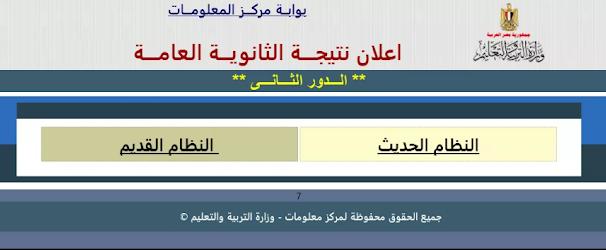 نتيجة امتحانات الدور الثانى للثانوية العامة 2018 برقم الجلوس - نتائج الملاحق
