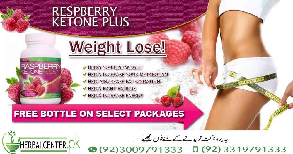 Raspberry Ketones In Pakistan Lahore Karachi Islmabad Online Shopping Store Herbalcenter Pk 03009791333