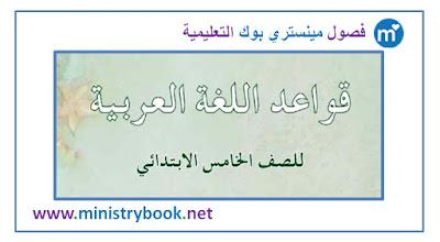 كتاب قواعد اللغة العربية للصف الخامس الابتدائي 2018-2019-2020-2021