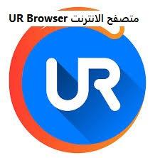 تنزيل برنامج UR Browser لتصفح الانترنت