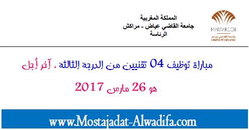 جامعة القاضي عياض - مراكش مباراة توظيف 04 تقنيين من الدرجة الثالثة  ، آخر أجل هو 26 مارس 2017