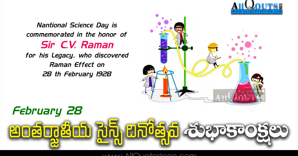national science day messages telugu quotes