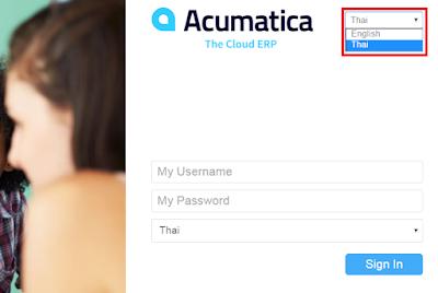 Acumatica Locale Selector