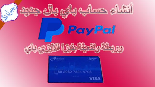 انشاء حساب paypal مجانا وربط بطاقة الائتمان ايزي باي بالباي بال