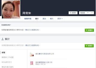 周曼如的 Facebook: