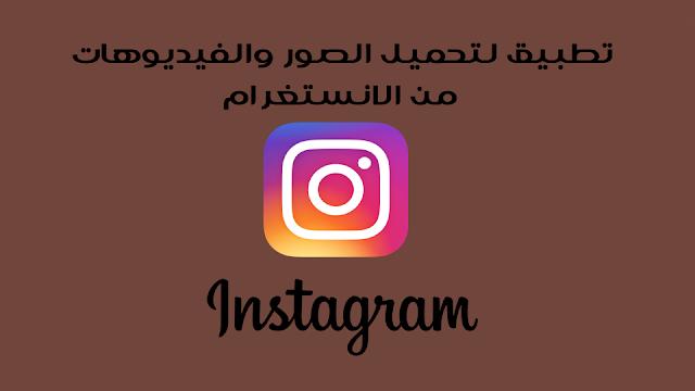 تحميل تطبيق لحفظ الصور والفيديوهات من الانستغرام
