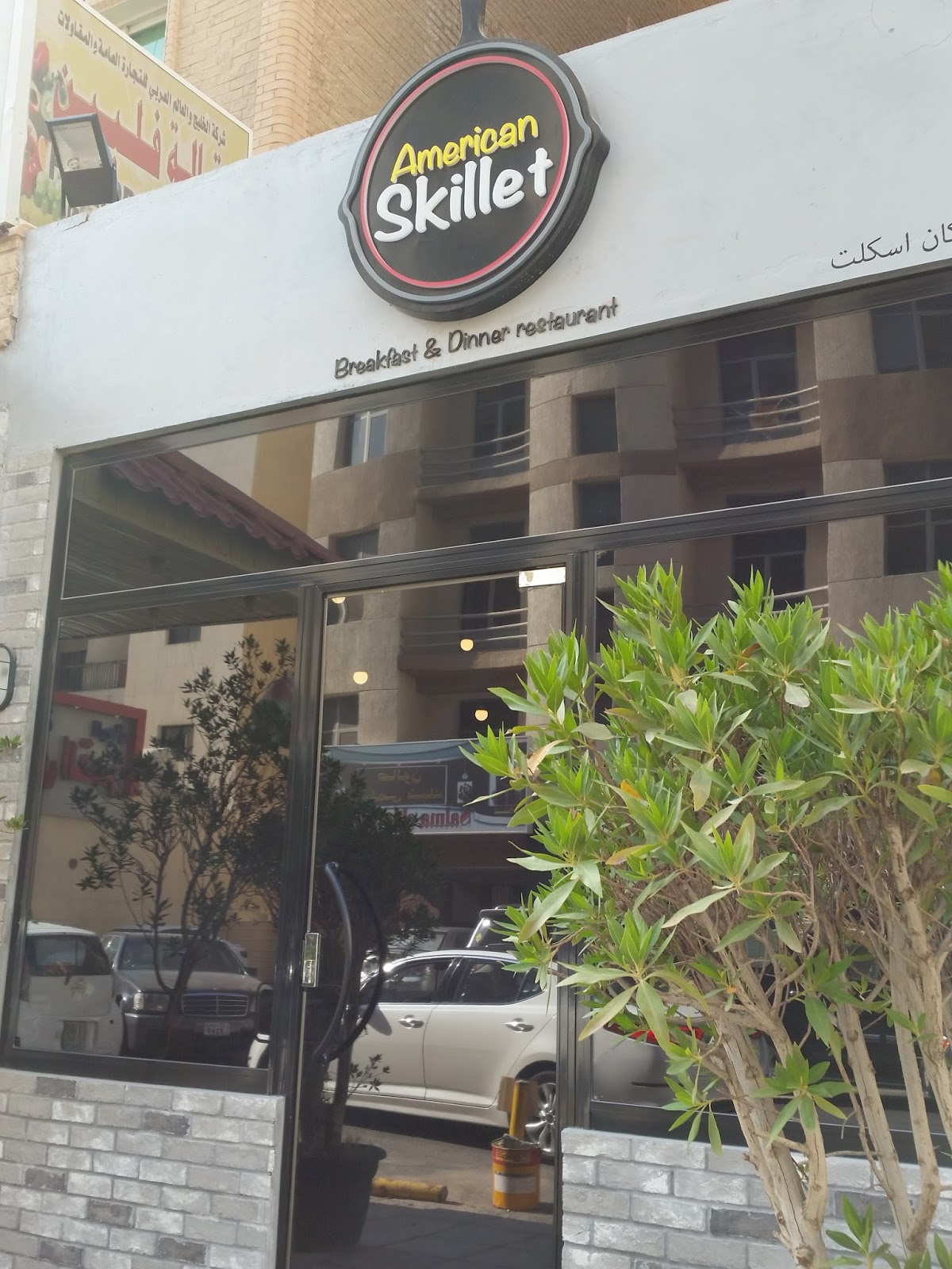 title>American Skillet Restaurant- Fintas | Life in Kuwait