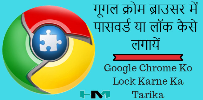 गूगल क्रोम ब्राउसर में पासवर्ड या लॉक कैसे लगायें-ब्राउसर को लॉक करने का तरीका