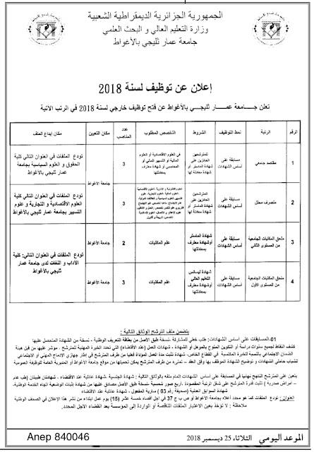 اعلان عن توظيف في جامعة عمار الثليجي ولاية الأغواط -- ديسمبر 2018