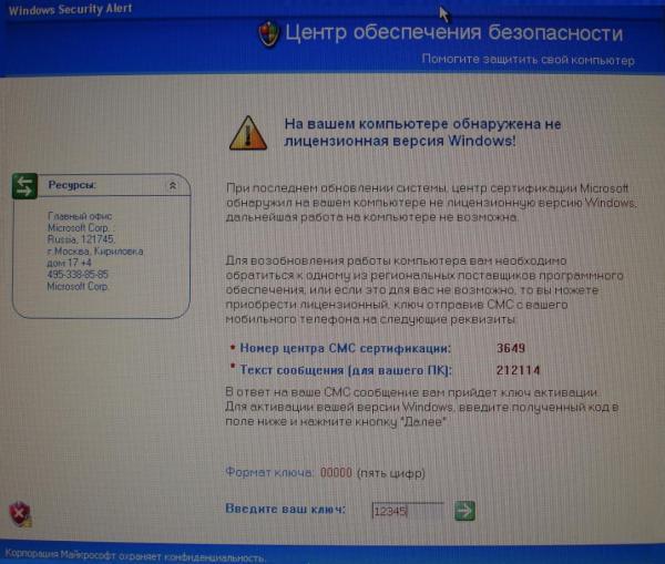 Что такое СМС-вирусы. Как избавиться от блокеров системы и баннеров в  случае заражения | 509x600