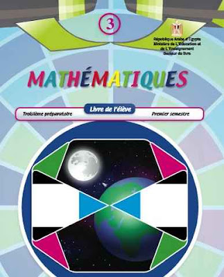 تحميل كتاب الرياضيات باللغة الفرنسية للصف الثالث الاعدادى الترم الاول