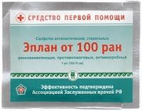 Эплан от 100 ран Арго