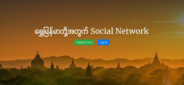 ဝုမ္လ်ံစန္း (MyanmarNow) ● အေကာင့္တုမ်ားကို  MM Social ဖယ္ရွားမည္ဟုဆို