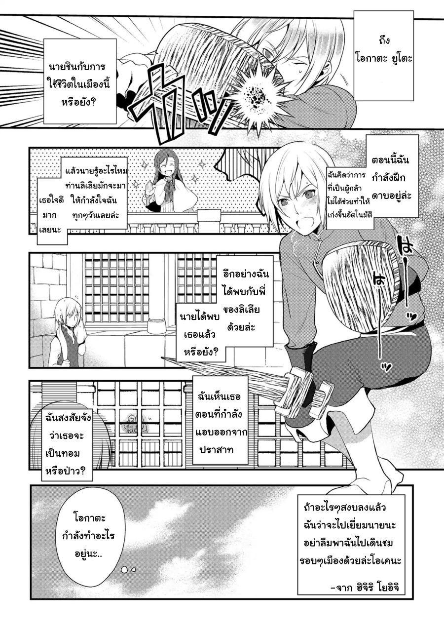 อ่านการ์ตูน Suterare Yuusha wa Kitakuchuu ตอนที่ 2 หน้าที่ 1