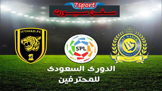 موعدنا مع مباراة النصر والاتحاد  بتاريخ 13/04/2019 الدوري السعودي للمحترفين