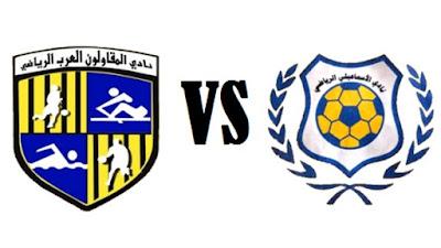 مشاهدة مباراة الاسماعيلى والمقاولون العرب فى الدورى المصرى اليوم بث مباشر