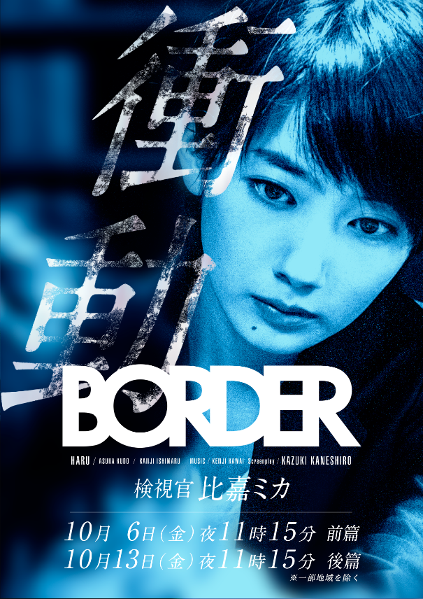 https://www.yogmovie.com/2018/05/border-shoudou-border-2017-japanese.html
