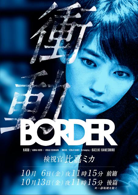 Sinopsis Border: Shoudou / Border: 衝動 (2017) - Serial TV Jepang