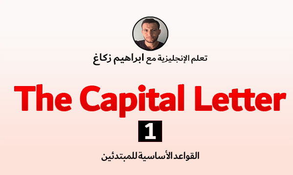 قواعد اللغة الانجليزية: The Capital Letter الحرف الكبير