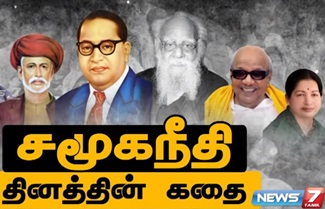 Social Justice Day | கதைகளின் கதை 20-02-2020