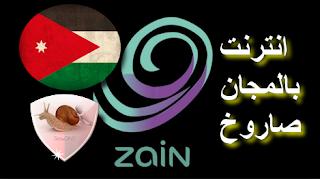 jordan free net