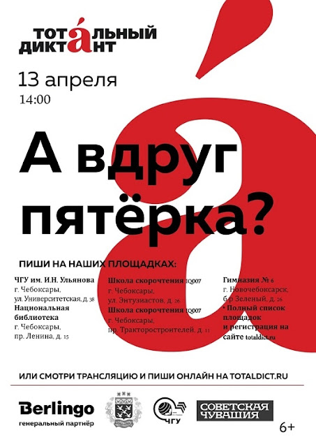 Тотальный диктант 6+ в Чебоксарах, Новочебоксарске - 13 апреля 2019