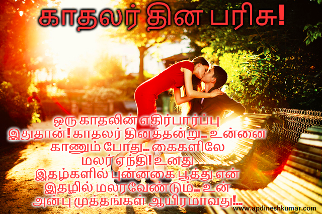 kavithai lovers day tamil