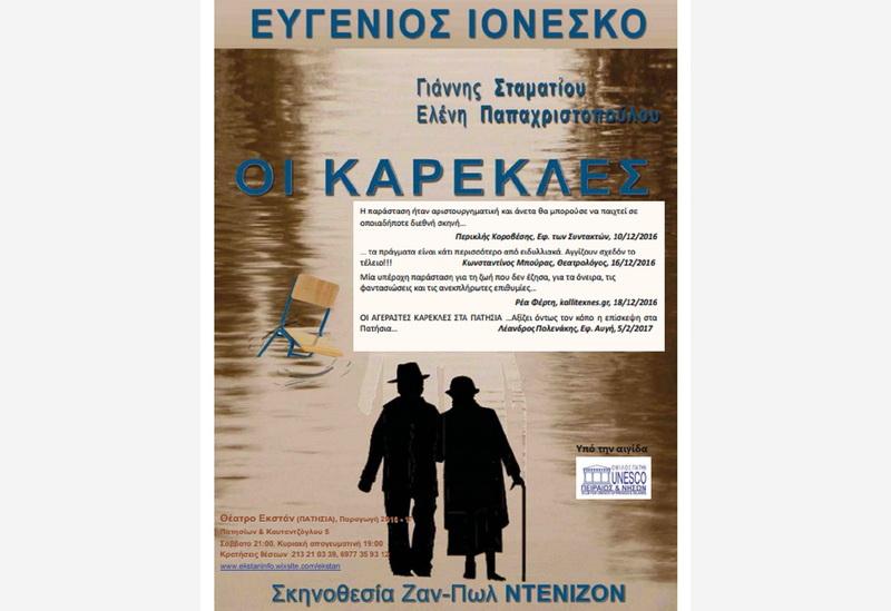 Η κορυφαία θεατρική παράσταση «Οι καρέκλες» του Ιονέσκο στην Αλεξανδρούπολη