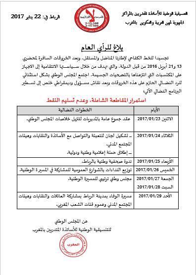 بلاغ : التنسيقية الوطنية للأساتذة المتدربين بالمغرب ترد على ترسيب عدد منهم بمسيرة الوفاء