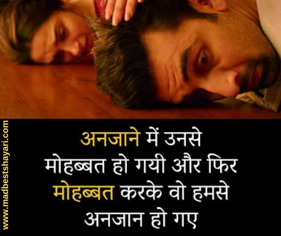 Sad Shayari With Images In Hindi Download