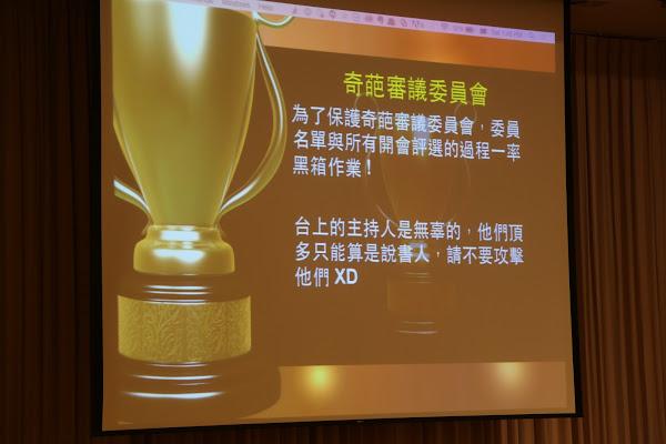 台灣駭客年會「奇葩獎」頒獎典禮於今日下午舉行,數位時代攝影