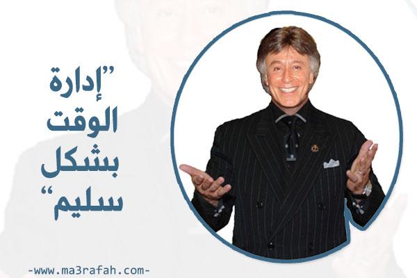 ملخص كتاب إدارة الوقت لدكتور إبراهيم الفقي- الخلاصة