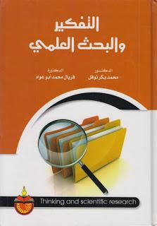كتاب التفكير والبحث العلمي