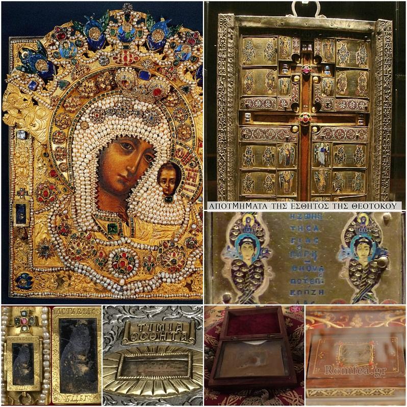 Τα μείζονα θεομητερικά κειμήλια της βυζαντινής Κωνσταντινούπολης (3 - η τιμία εσθής) https://leipsanothiki.blogspot.be/