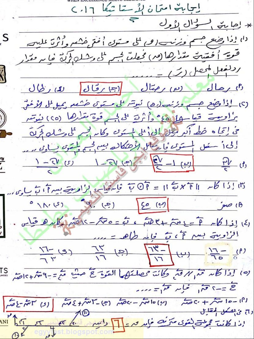 نموذج اجابة امتحان الاستاتيكا للصف الثالث الثانوى 2016 الدور الاول الأستاذ أحمد العوانى