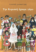 http://www.culture21century.gr/2015/11/book-review_6.html