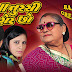Baa Tussi Great Chho - Superhit Gujarati Family Natak