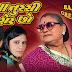 Baa Tussi Great Chho - Superhit Gujarati Family Natak