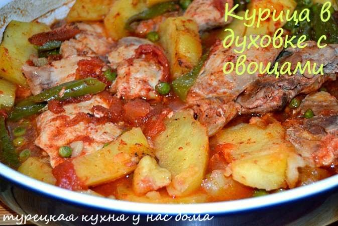 запечь курицу с овощами в духовке