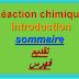 وحدة التفاعلات الكميائية - les réaction chimique S2 SMPC