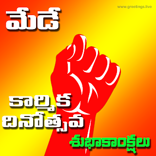 Telugu Greetings International workers day celebrations in Telugu Language.  Karmika Dinotsavam Subhakankshalu 2019.
