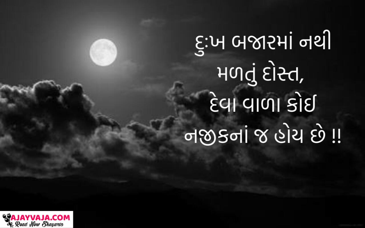 Gujarati love images
