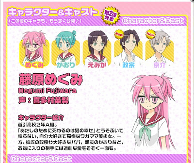 High Score Anime 2011 Seiyuu cast