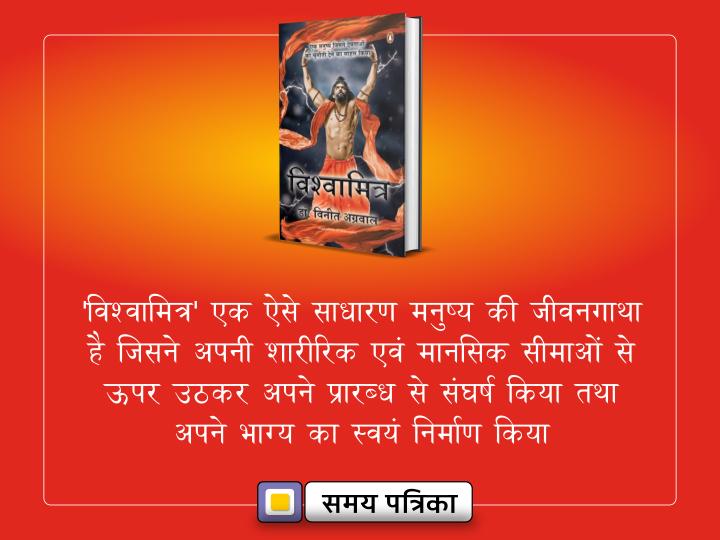 vishwamitra hindi book photo quote