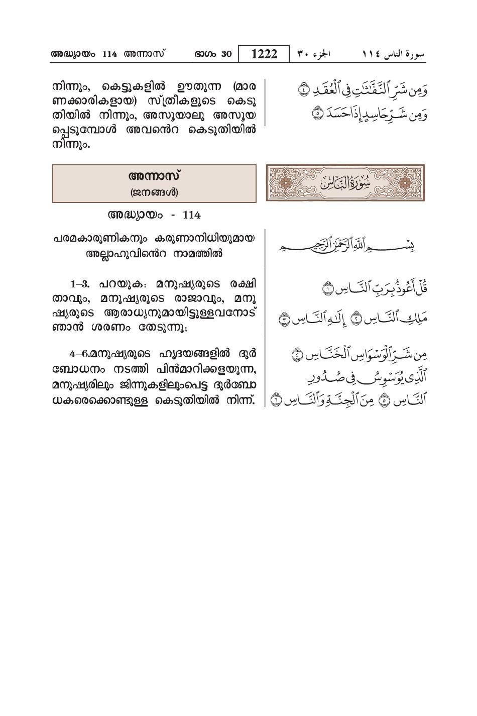 Kareem meaning in malayalam