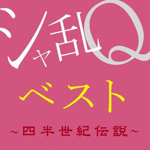 シャ乱Q (Sharam Q) – シャ乱Qベスト ~四半世紀伝説 [FLAC 24bit + MP3 320 / WEB]