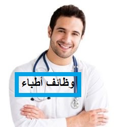 مطلوب اطباء باثولوجي اكلينيكي (اخصائي - استشاري )