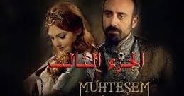 مسلسل حريم السلطان الجزء الثالث الحلقة 36 مترجم