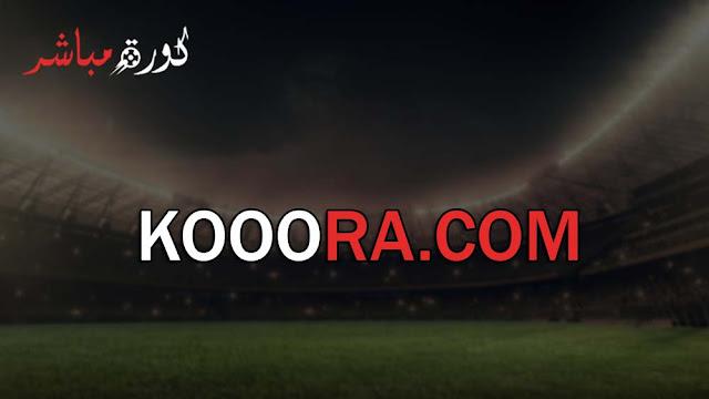 كووورة | الموقع العربي الرياضي الأول | تغطية شاملة للمباريات kooora.com